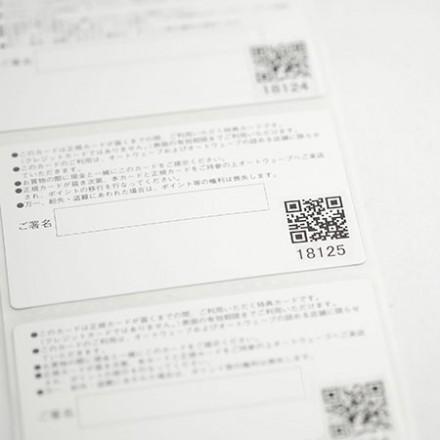 QRコード・シリアルナンバー印刷