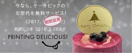 ひと目で恋するスイーツに with Cake-Pick